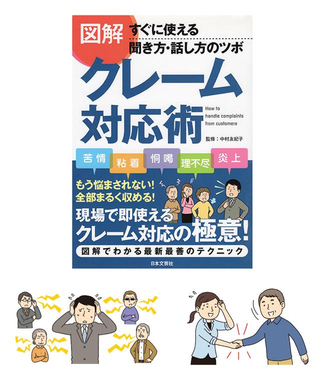 日本文芸社 図解クレーム対応術
